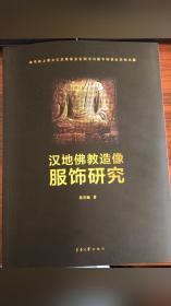汉地佛教造像服饰研究