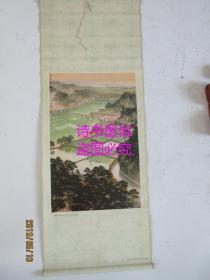 向阳渠(国画):宋文治,亚明,徐姺作——天津人民美术出版社东方红画店出版(印刷品)