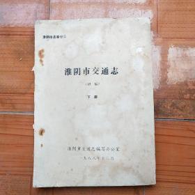 淮阴市交通志(初稿)下册