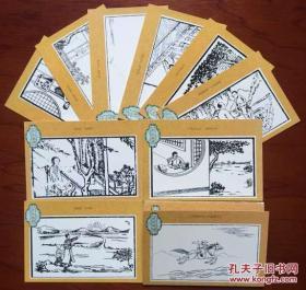 平安是福明信片9张+封套全/古代版画图案