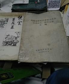 河南省烹饪学会成立大会学术论文,会议文件汇编
