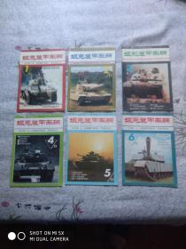 坦克装甲车辆 1993年 全年刊