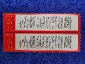 文革时期邮票 毛泽东诗词两连张,新票品好。保真。