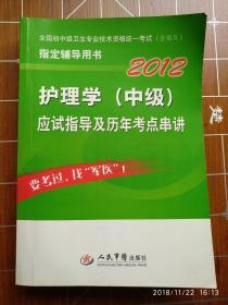 2012护理学(中级)应试指导及历年考点串讲