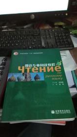 普通高等教育十五国家级规划教材:俄语专业阅读教程3