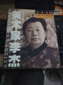 艺术家名片图册美术家李杰