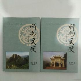 忻州文史 (第34.35辑)-历史文化揽要之一,之二(2本合售)