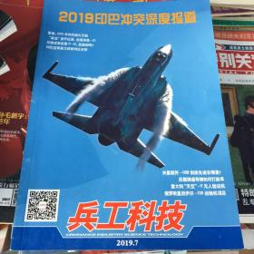兵工科技2019.7