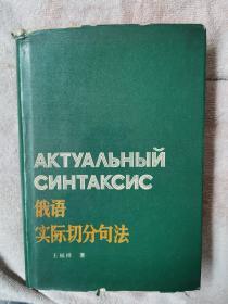 俄语实际切分句法【精装】一版一印