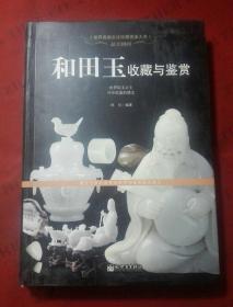 和田玉收藏与鉴赏