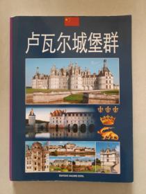 卢瓦尔城堡群