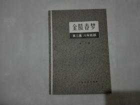 金陵春梦(第三集,八年抗战)库存【1版1印】
