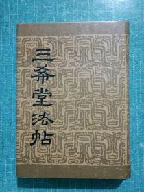 三希堂法帖(卷一)精装