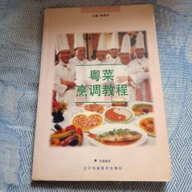 粤菜烹调教程
