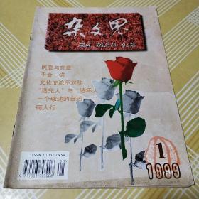 杂文界1999.1