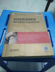 民间借贷纠纷裁判规则与适用标准