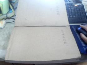 宋人总集叙录  一二  竖版繁体     两本合售  无笔记