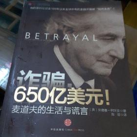 诈骗,650亿美元!:麦道夫的生活与谎言