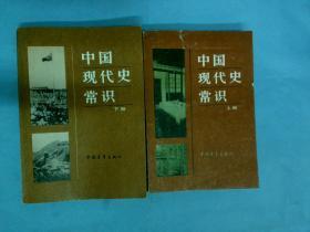中国现代史常识(上下)