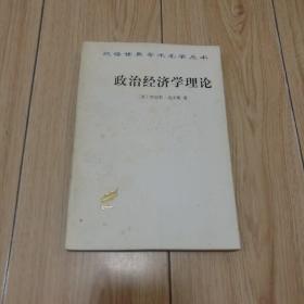 政治经济学理论(汉译世界学术名著丛书)1984年一版一印