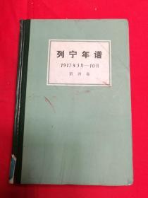 列宁年谱·1917年3月——10月·第四卷·  全一册  硬精装  1984年3月  生活·读书·新知三联书店 一版一印 8800册