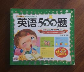 英语500题  (学前教育)