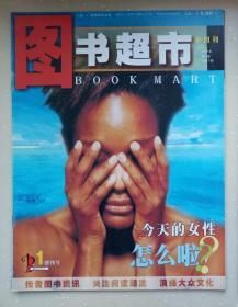 图书超市  杂志  2001年创刊号