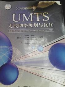 UMTS 无线网络规划与优化