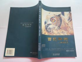 西羌神韵——绵阳野鸟