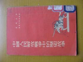 中国人民解放战争中的历史故事