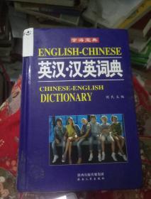 英汉·汉英词典