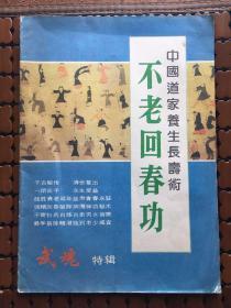 中国道家养生长寿术-不老回春功