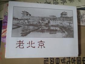 老北京明信片 昔日北平黑白照片影像,满满的故都乡愁,品好