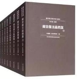 南京保卫战档案(16开 全八册)