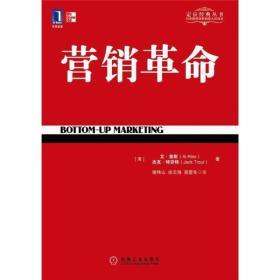 定位经典丛书:营销革命 9787111356165