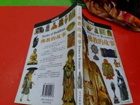 佛教的故事【图文版】 一版一印