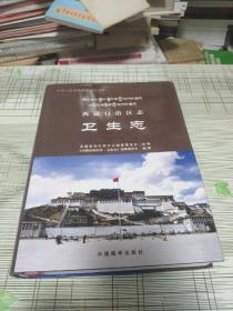 西藏自治区志  卫生志               精装  16开本    书内干净   书品九品请看图