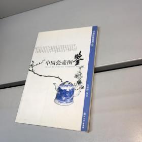 中国收藏鉴赏丛书:中国瓷壶图鉴 【一版一印 9品 +++ 正版现货 自然旧 多图拍摄 看图下单】