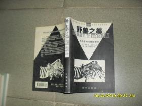 野兽之美:生命本质的重新审视(85品大32开1997年1版1印8000册300页五谷田文化译丛)45060