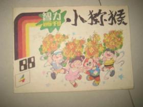 智力画刊【小猕猴】1988年第4期   BD  7410