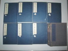 《说文解字引经考》一函七册全,16开线装白纸影印本绫包角,马宗霍著,科学出版社1958年1版1印,仅印930套