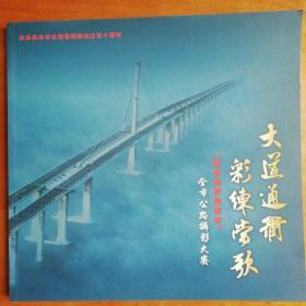 纪念青岛市公路管理局成立五十周年:青岛路桥集团杯:全市公路摄影大赛获奖作品集