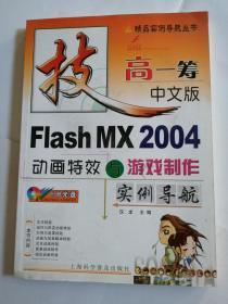FIash MX 2004动画特效与游戏制作实例导航中文版