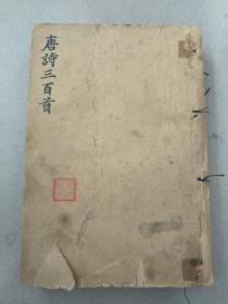 唐诗三百首中华民国二十四年六月版