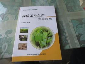 优质茶叶生产实用技术