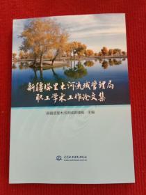 新疆塔里木河流域管理局职工学术工作论文集