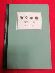 列宁年谱·1905——1912·第二卷 全一册 ·硬精装 19814年3月  生活·读书·新知三联书店 一版一印 8800册