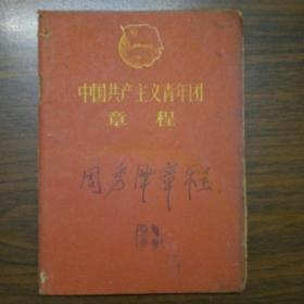 中国共产主义青年团章程  1957年