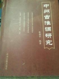 中州古淮调研究