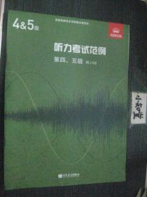 听力考试范例 第四、五级 附2CD